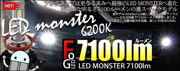 LEDMONSTER L7100