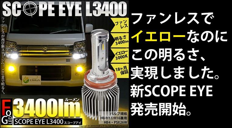 L3400 scope eye