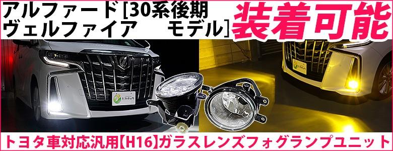 トヨタ車対応汎用 H16 ガラスレンズフォグランプユニット