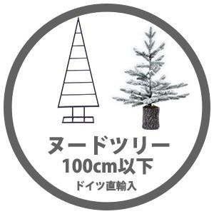 MAGIC by inge ヌードツリー(100cm以下)