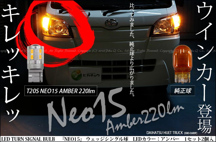 NEO15 Amber200lm
