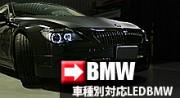 車種別対応LEDBMW