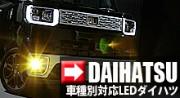 車種別対応LEDダイハツ