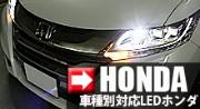 車種別対応LEDホンダ