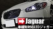 車種別対応LEDジャガー