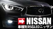 車種別対応LEDニッサン