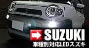 車種別対応LEDスズキ