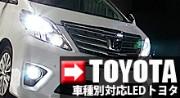 車種別対応LEDトヨタ