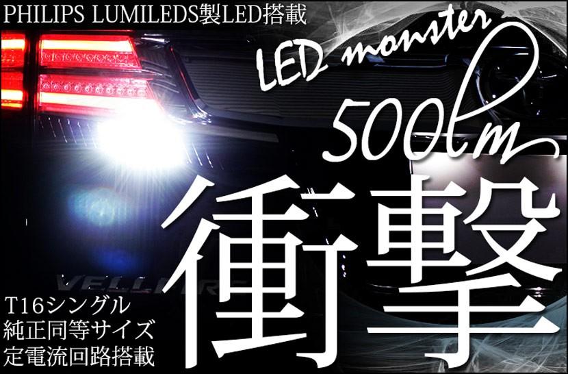 T16 LED MONSTER 500LM