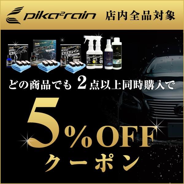 ★店内商品2点以上ご購入で5%OFF!
