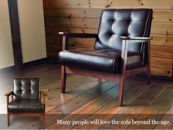 カフェ風、北欧風、レトロアンティーク、ミッドセンチュリー、木製肘掛ソファ