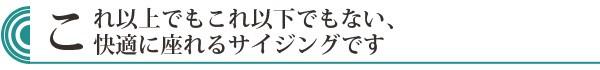 日本にお部屋にピッタリのサイズ