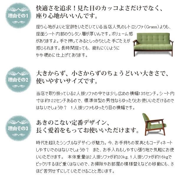 見た目だけでなく座り心地がいい、日本のお部屋にピッタリの大きさ、あきのこない定番デザインでお手入れが楽