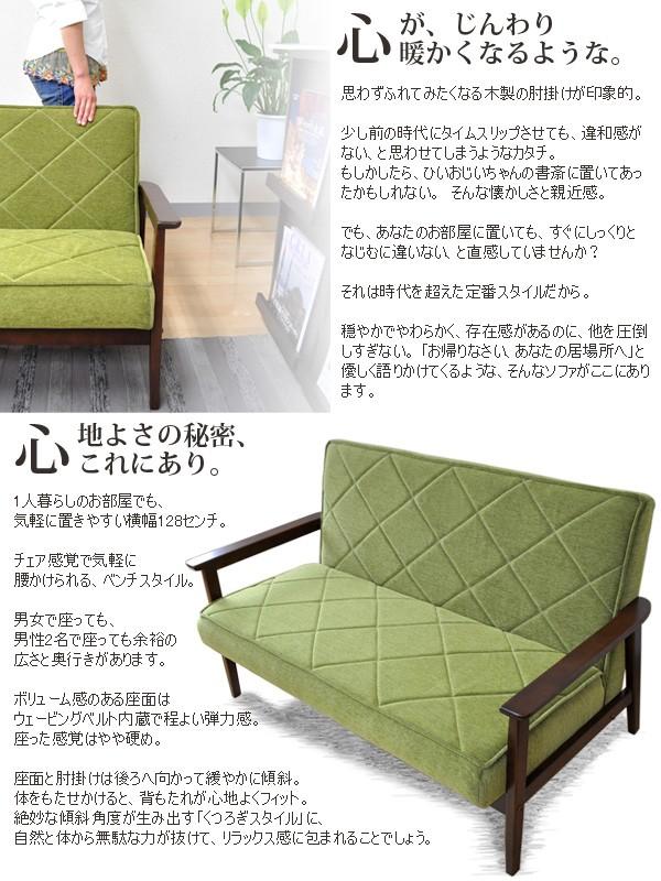 癒レトロ系2人掛けソファ 木製肘掛とファブリック布張りシートが最高