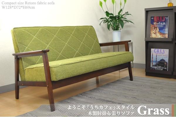 癒しのグリーン色の2人掛けソファ 木製肘掛とファブリック布張りシートが最高