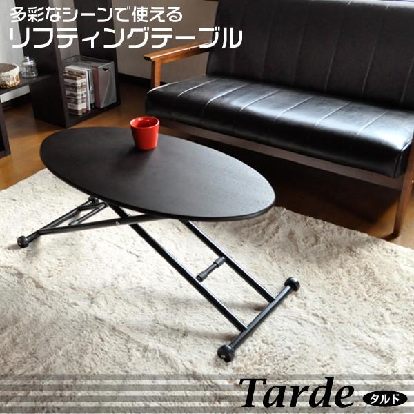リフティングテーブル、伸縮テーブル、センターテーブル、カフェテーブル、サイドテーブル、ローテーブル、ワークデスク