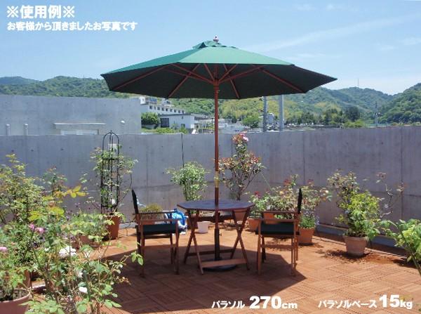 お客様のご使用例 木製パラソル ガーデンパラソル