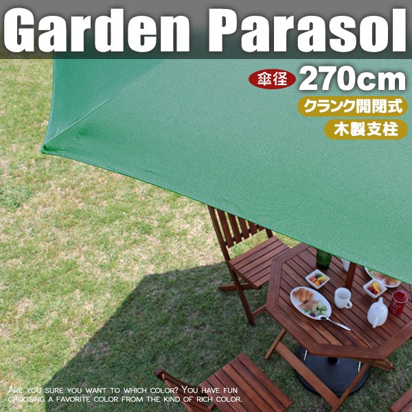 ガーデンパラソル 木製 木製支柱 パラソル ガーデンアンブレラ 撥水加工 オープンカフェ