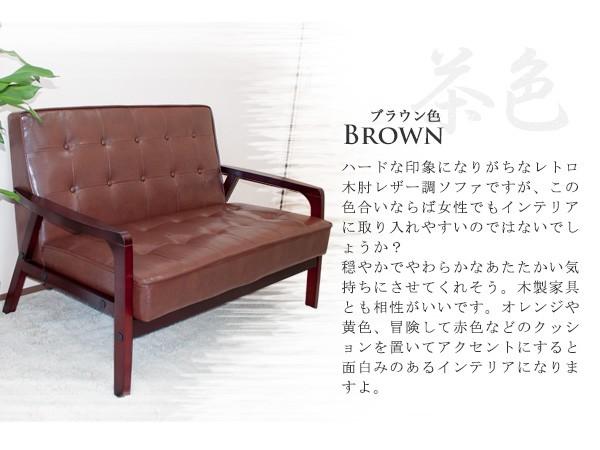 レトロな風格のあるブラウン色