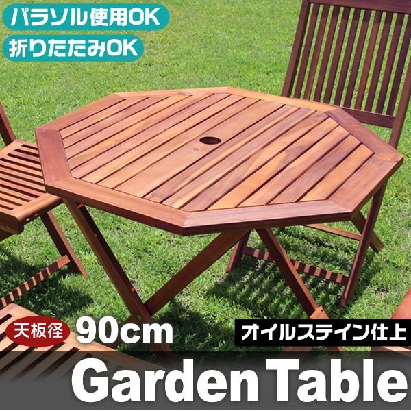 ガーデンテーブル ガーデンファニチャー 木製 フォールディングテーブル オープンカフェ 折り畳みテーブル 屋外用テーブル