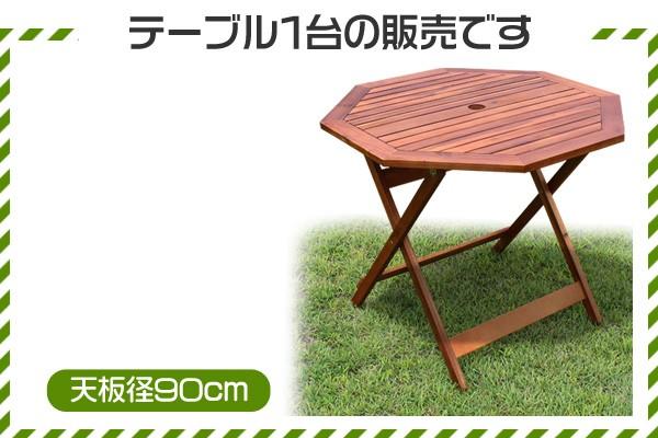 テーブル1台の販売