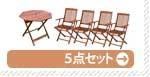 天板径90センチテーブル 肘付チェア4脚 ガーデン5点セット