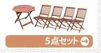 天板径90センチテーブル 肘なしチェア4脚スクエア ガーデン5点セット