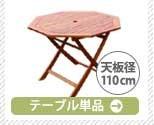 天板径110センチテーブル単品