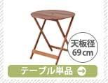 天板径69センチテーブル