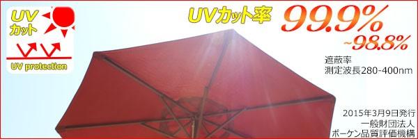 ガーデンパラソル 木製 木製支柱 パラソル ガーデンアンブレラ 撥水加工 UVカット加工 紫外線対策 オープンカフェ
