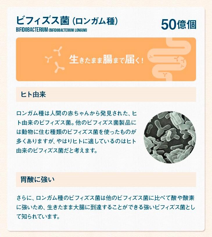 ビフィズス菌+乳酸菌