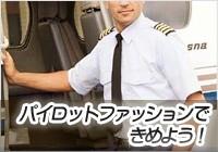 パイロットファッションできめよう!