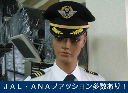 JAL・ANAファッション多数あり