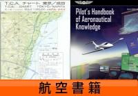 書籍・航空図・ログブック