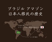 ブラジルアマゾン日本人移民の歴史