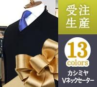 Vネックニットセーター