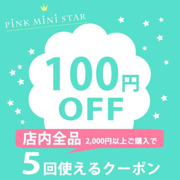 2,000円以上ご購入で、店内全商品100円OFF×5回使える!