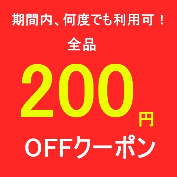 店内全品で使える200円OFFクーポン