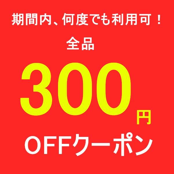 店内全品で使える300円OFFクーポン