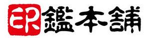 印鑑本舗 ロゴ