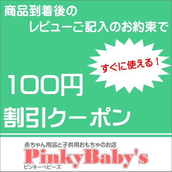 商品レビューご記入で、対象商品100円OFFクーポン