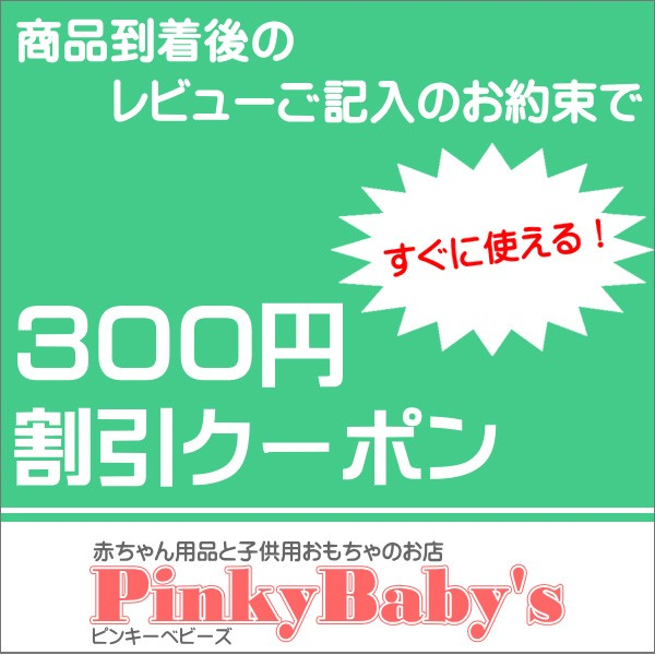 ★白いわんぱくジム限定★ 商品レビューを書くお約束で、300円引き!