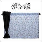 車用カーテン,ミッキー,日除け,UVカット,ダブルカーテン,BD-134,ナポレックス