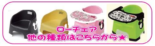 ミッキーマウス ララチェア,ローチェア,プラスチックチェア,踏み台,ステップ,キッズチェア,ディズニー