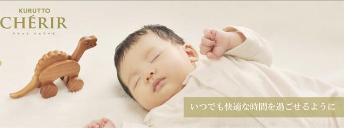 kurutto,クルットシェリール,チャイルドシート,新生児から,カーメイト,エールベベ