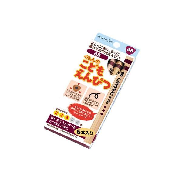 文房具 くもんのこどもえんぴつ リニューアル版 くもん出版 KUMON 鉛筆 書き方 練習 文字 数字 ひらがな 2B 4B 6B 6本セット ポイント消化 ゆうパケット baby|pinkybabys|07