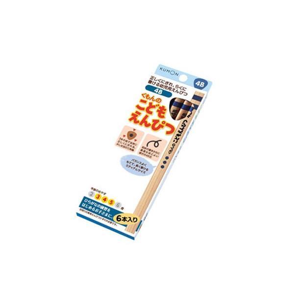 文房具 くもんのこどもえんぴつ リニューアル版 くもん出版 KUMON 鉛筆 書き方 練習 文字 数字 ひらがな 2B 4B 6B 6本セット ポイント消化 ゆうパケット baby|pinkybabys|08