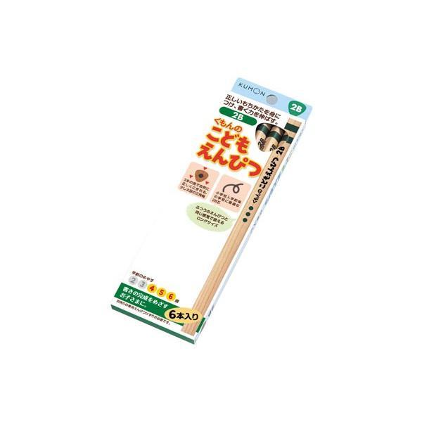 文房具 くもんのこどもえんぴつ リニューアル版 くもん出版 KUMON 鉛筆 書き方 練習 文字 数字 ひらがな 2B 4B 6B 6本セット ポイント消化 ゆうパケット baby|pinkybabys|09