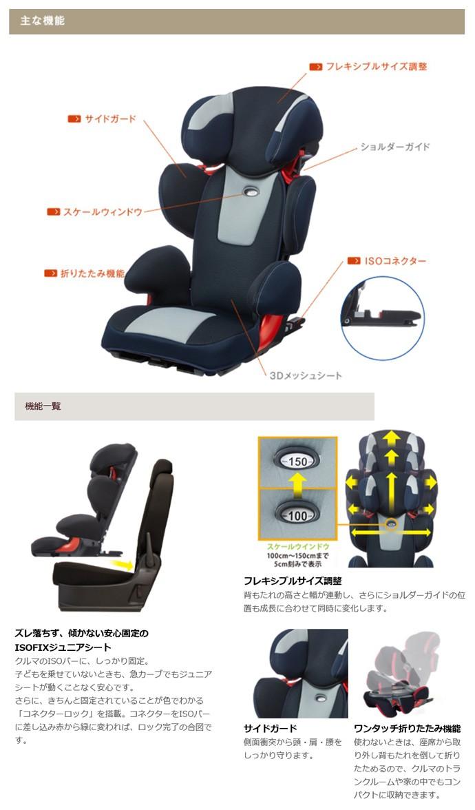 タカタ312,ifix,ISOFIX,ジュニアシート,チャイルドシート,takata