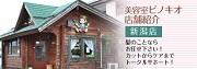新潟市 美容室ピノキオ
